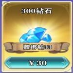 骑士之战_300钻石