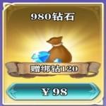 骑士之战_980钻石