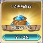 骑士之战_1280钻石