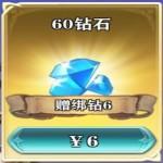骑士之战_60钻石